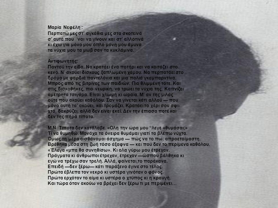 Μαρία Νεφέλη : Περπατώ μες στ' αγκάθια μες στα σκοτεινά. σ' αυτά που 'ναι να γίνουν και στ' αλλοτινά.