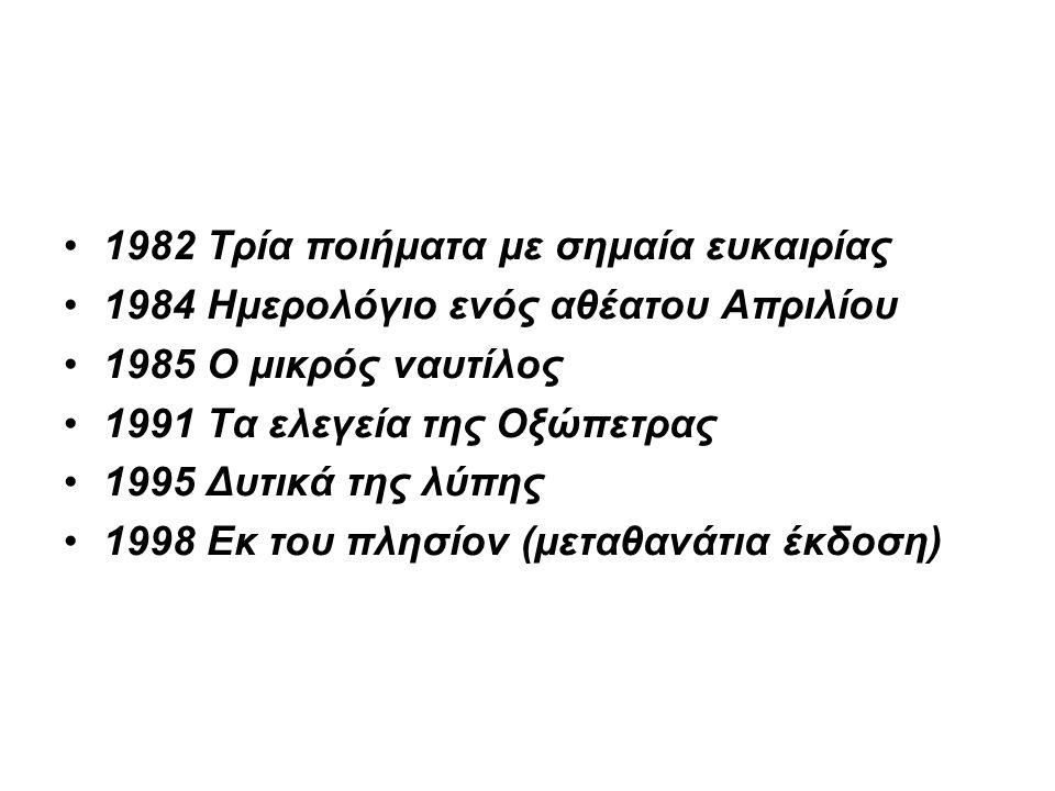 1982 Τρία ποιήματα με σημαία ευκαιρίας