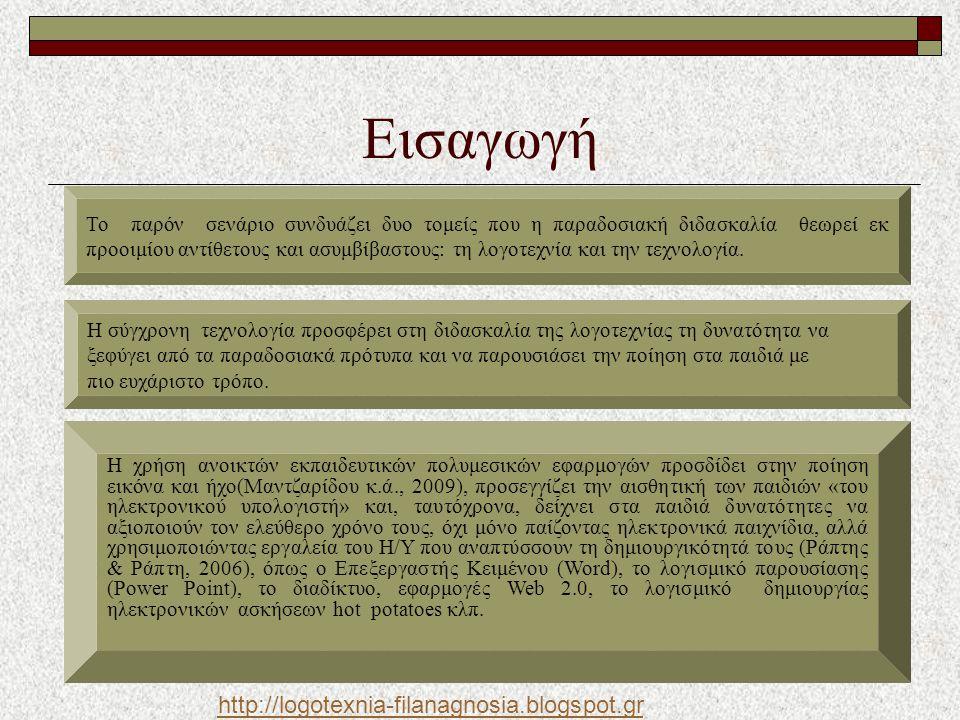 Εισαγωγή http://logotexnia-filanagnosia.blogspot.gr