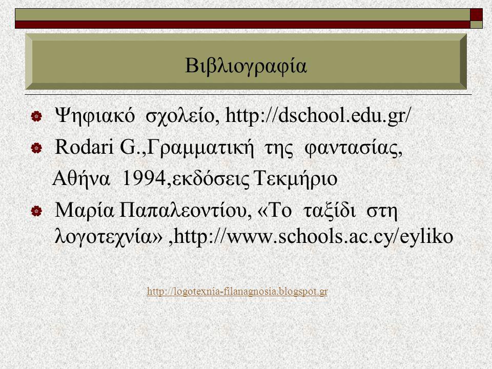 Ψηφιακό σχολείο, http://dschool.edu.gr/