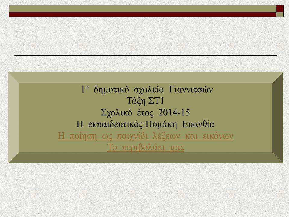1ο δημοτικό σχολείο Γιαννιτσών Τάξη ΣΤ1 Σχολικό έτος 2014-15