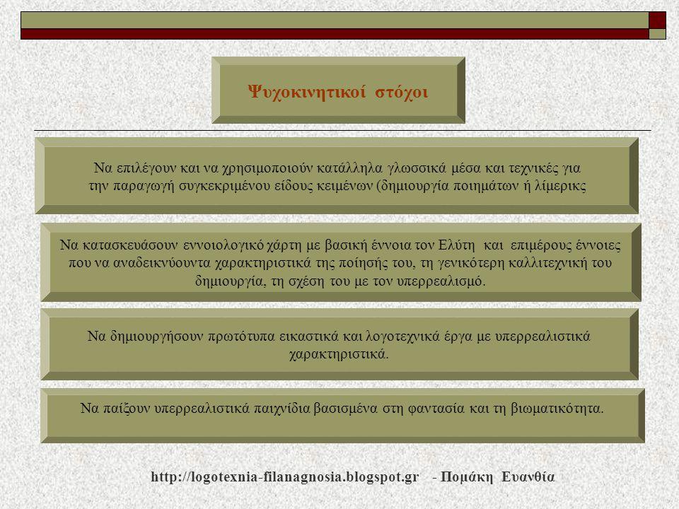 http://logotexnia-filanagnosia.blogspot.gr - Πομάκη Ευανθία