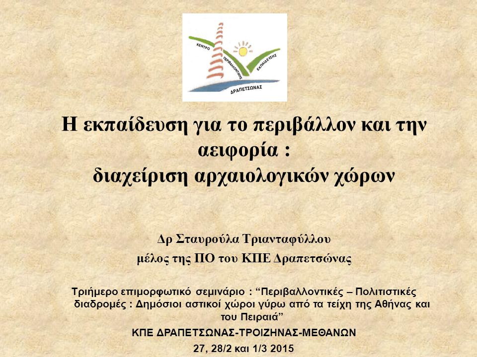 Η εκπαίδευση για το περιβάλλον και την αειφορία : διαχείριση αρχαιολογικών χώρων