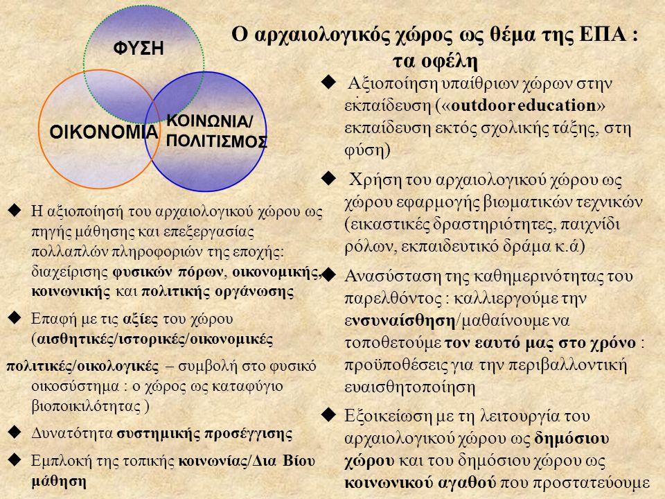 Ο αρχαιολογικός χώρος ως θέμα της ΕΠΑ : τα οφέλη