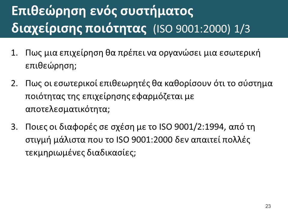 Επιθεώρηση ενός συστήματος διαχείρισης ποιότητας (ISO 9001:2000) 2/3