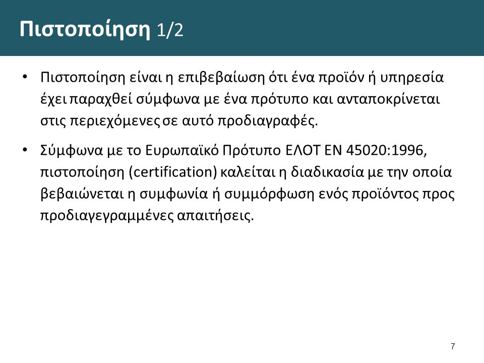 Πιστοποίηση 2/2 Υπάρχουν δύο ειδών πιστοποιήσεις: