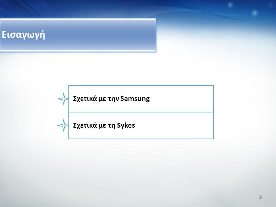 Εισαγωγή Σχετικά με την Samsung Σχετικά με τη Sykes
