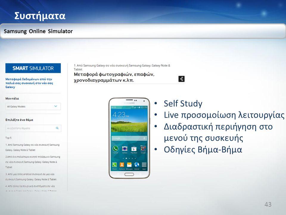 Συστήματα Self Study Live προσομοίωση λειτουργίας