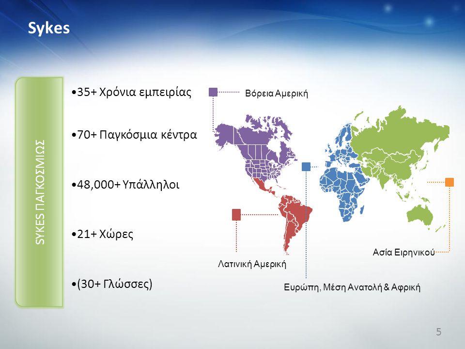 Sykes 35+ Χρόνια εμπειρίας 70+ Παγκόσμια κέντρα 48,000+ Υπάλληλοι
