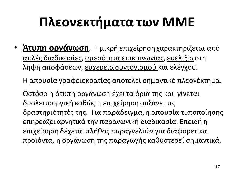 Πλεονεκτήματα των ΜΜΕ