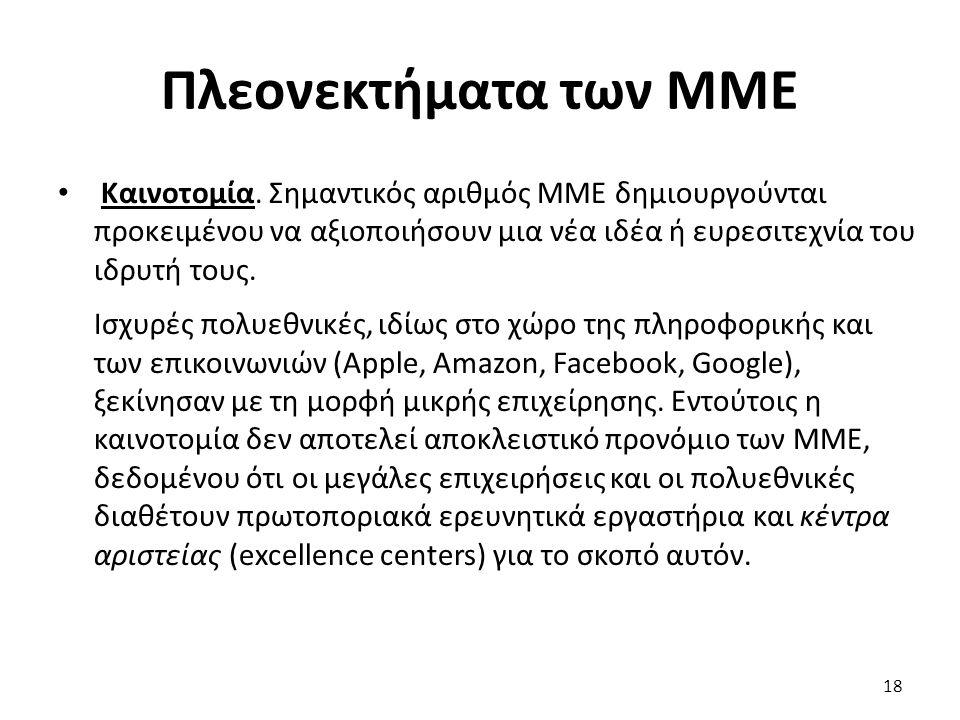 Πλεονεκτήματα των ΜΜΕ Καινοτομία. Σημαντικός αριθμός ΜΜΕ δημιουργούνται προκειμένου να αξιοποιήσουν μια νέα ιδέα ή ευρεσιτεχνία του ιδρυτή τους.