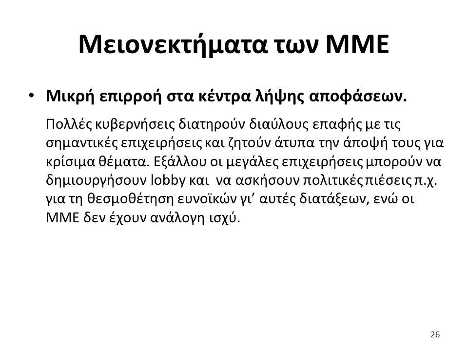 Μειονεκτήματα των ΜΜΕ Μικρή επιρροή στα κέντρα λήψης αποφάσεων.