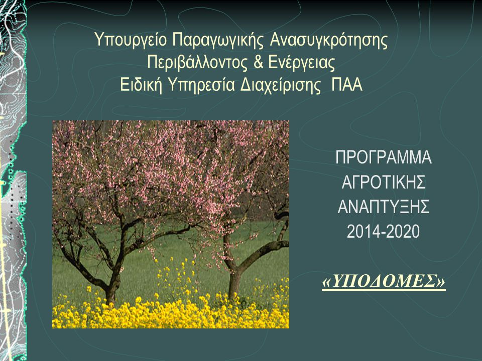 Υπουργείο Παραγωγικής Ανασυγκρότησης Περιβάλλοντος & Ενέργειας Ειδική Υπηρεσία Διαχείρισης ΠΑΑ