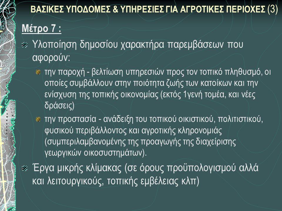 ΒΑΣΙΚΕΣ ΥΠΟΔΟΜΕΣ & ΥΠΗΡΕΣΙΕΣ ΓΙΑ ΑΓΡΟΤΙΚΕΣ ΠΕΡΙΟΧΕΣ (3)