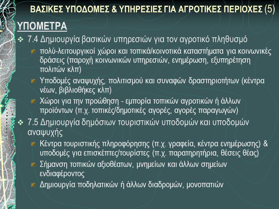 ΒΑΣΙΚΕΣ ΥΠΟΔΟΜΕΣ & ΥΠΗΡΕΣΙΕΣ ΓΙΑ ΑΓΡΟΤΙΚΕΣ ΠΕΡΙΟΧΕΣ (5)