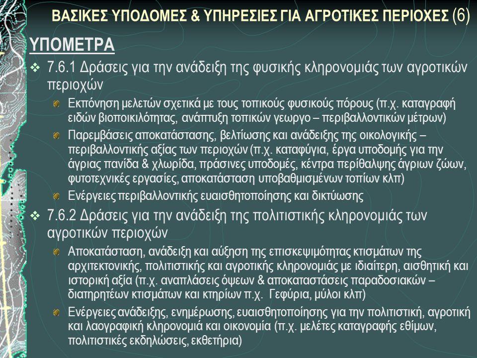 ΒΑΣΙΚΕΣ ΥΠΟΔΟΜΕΣ & ΥΠΗΡΕΣΙΕΣ ΓΙΑ ΑΓΡΟΤΙΚΕΣ ΠΕΡΙΟΧΕΣ (6)