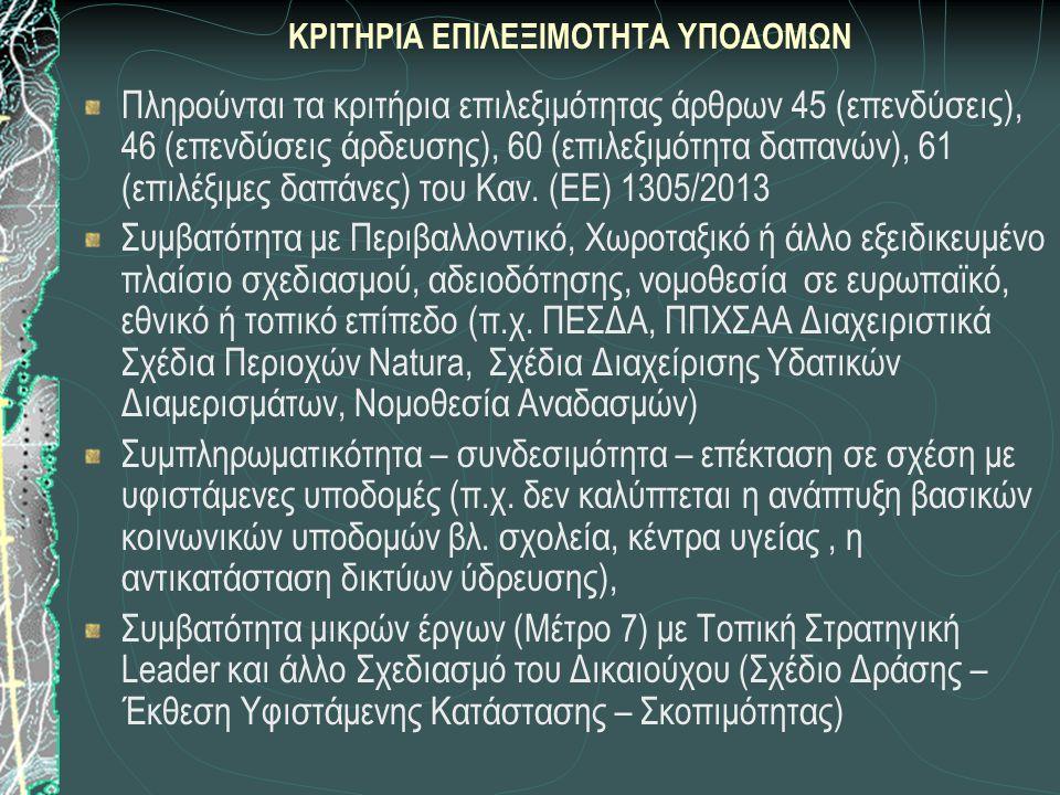 ΚΡΙΤΗΡΙΑ ΕΠΙΛΕΞΙΜΟΤΗΤΑ ΥΠΟΔΟΜΩΝ