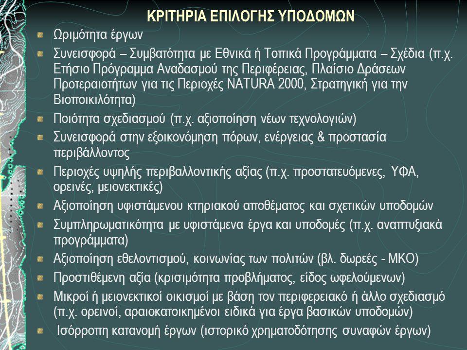 ΚΡΙΤΗΡΙΑ ΕΠΙΛΟΓΗΣ ΥΠΟΔΟΜΩΝ