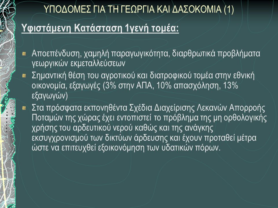 ΥΠΟΔΟΜΕΣ ΓΙΑ ΤΗ ΓΕΩΡΓΙΑ ΚΑΙ ΔΑΣΟΚΟΜΙΑ (1)