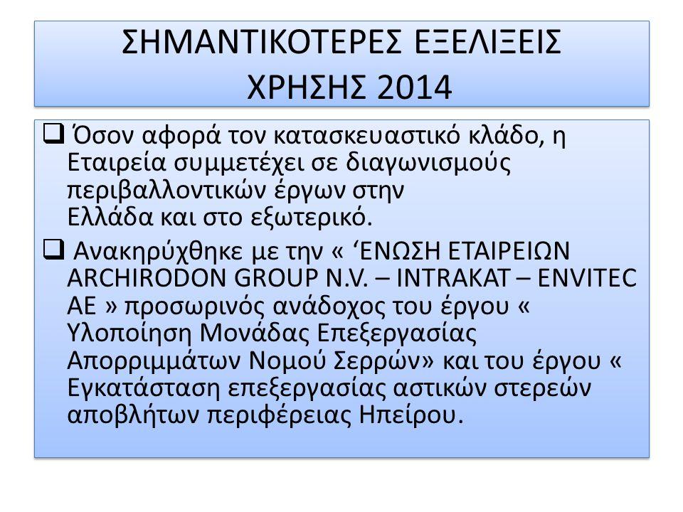 ΣΗΜΑΝΤΙΚΟΤΕΡΕΣ ΕΞΕΛΙΞΕΙΣ ΧΡΗΣΗΣ 2014
