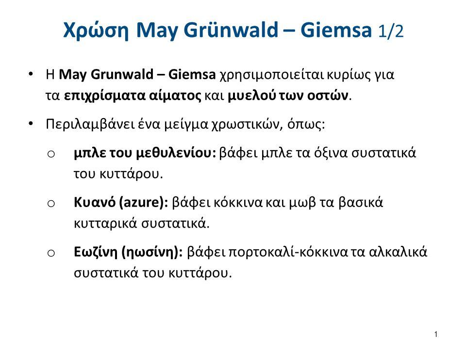 Χρώση May Grünwald – Giemsa 2/2