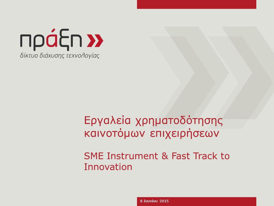 Εργαλεία χρηματοδότησης καινοτόμων επιχειρήσεων SME Instrument & Fast Track to Innovation