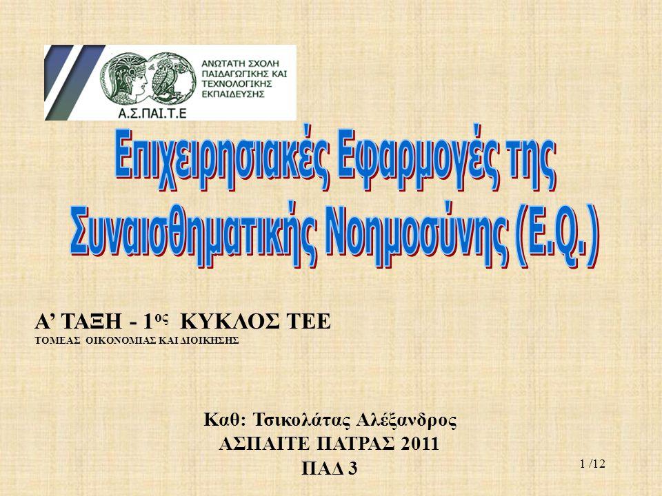 Επιχειρησιακές Εφαρμογές της Συναισθηματικής Νοημοσύνης (E.Q.)