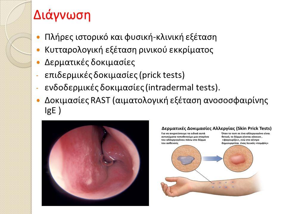 Διάγνωση Πλήρες ιστορικό και φυσική-κλινική εξέταση