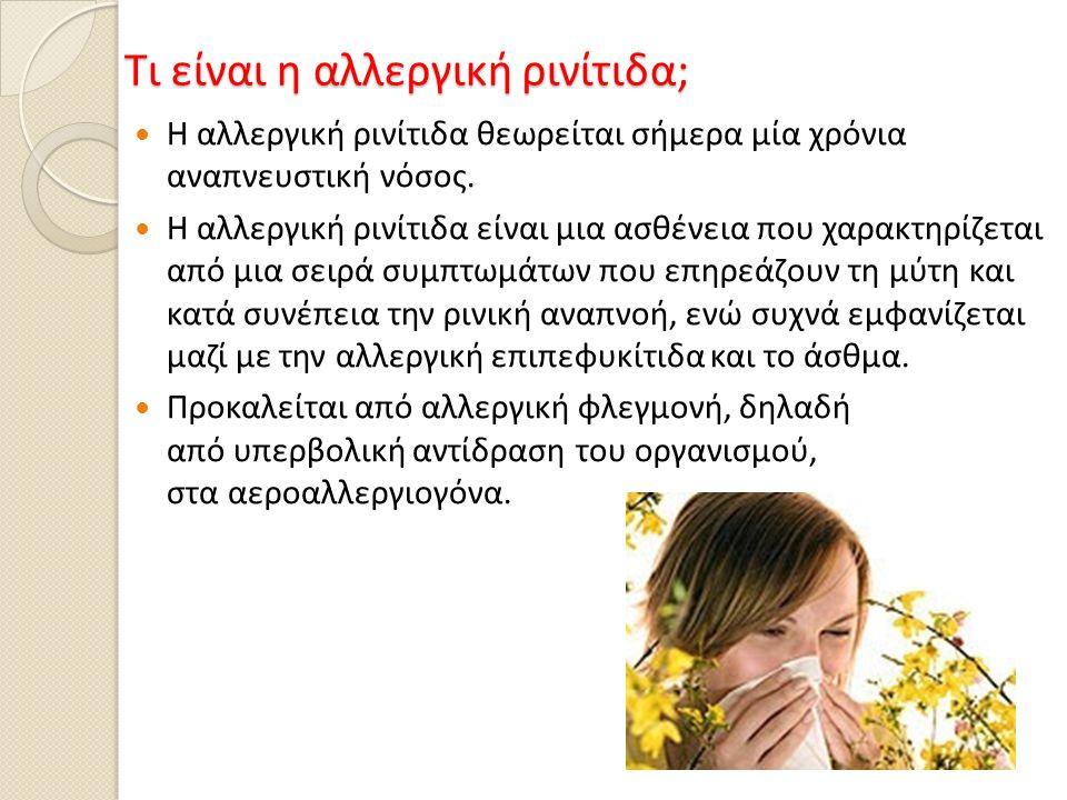 Τι είναι η αλλεργική ρινίτιδα;