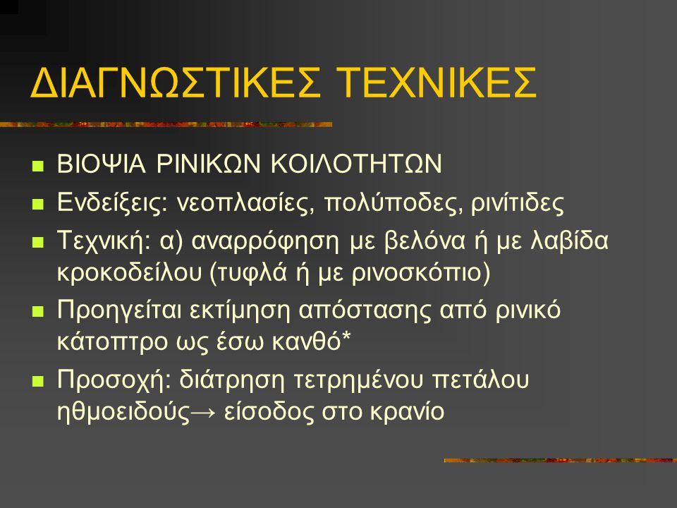ΔΙΑΓΝΩΣΤΙΚΕΣ ΤΕΧΝΙΚΕΣ