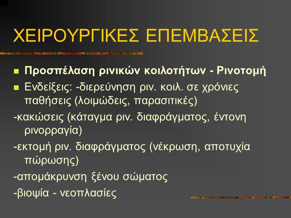 ΧΕΙΡΟΥΡΓΙΚΕΣ ΕΠΕΜΒΑΣΕΙΣ