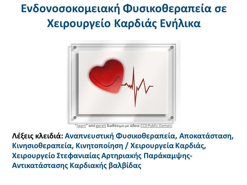 Περιεχόμενα Συνήθη Χειρουργεία Καρδιάς Ενηλίκων