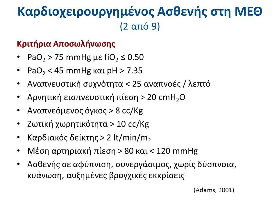 Καρδιοχειρουργημένος Ασθενής στη ΜΕΘ (3 από 9)
