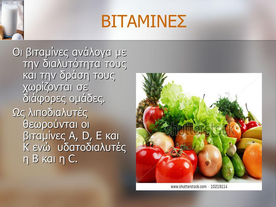 ΒΙΤΑΜΙΝΕΣ Οι βιταμίνες ανάλογα με την διαλυτότητα τους και την δράση τους χωρίζονται σε διάφορες ομάδες.