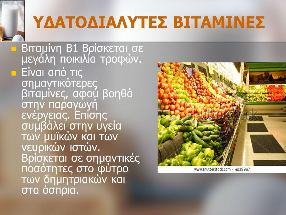ΥΔΑΤΟΔΙΑΛΥΤΕΣ ΒΙΤΑΜΙΝΕΣ