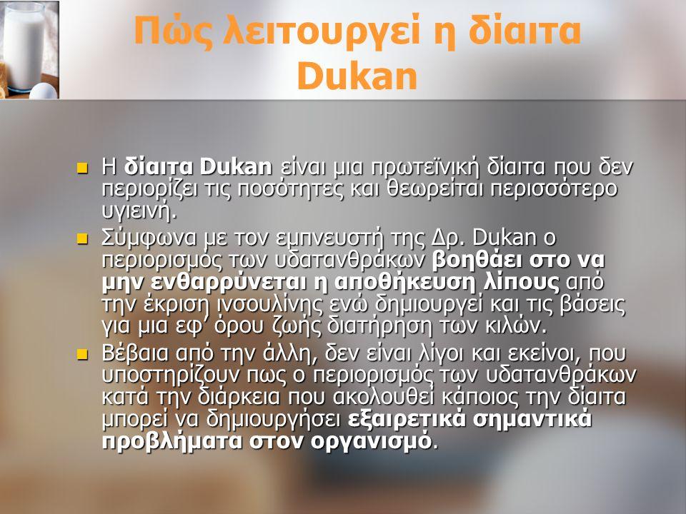 Πώς λειτουργεί η δίαιτα Dukan