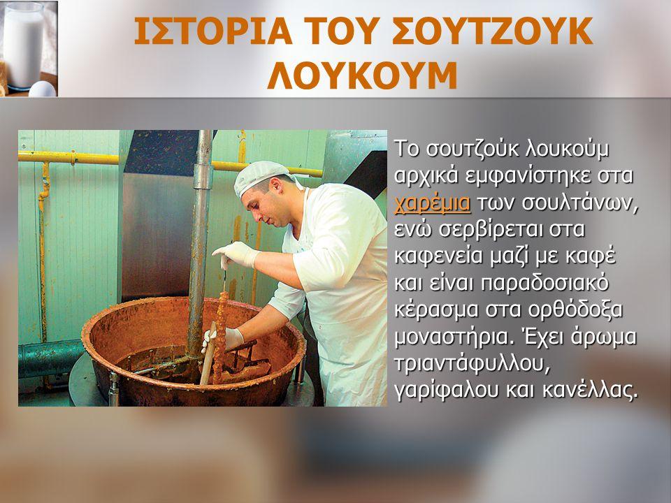 ΙΣΤΟΡΙΑ ΤΟΥ ΣΟΥΤΖΟΥΚ ΛΟΥΚΟΥΜ