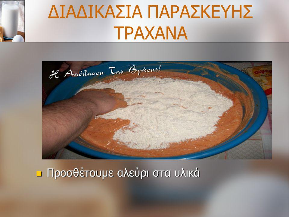 ΔΙΑΔΙΚΑΣΙΑ ΠΑΡΑΣΚΕΥΗΣ ΤΡΑΧΑΝΑ