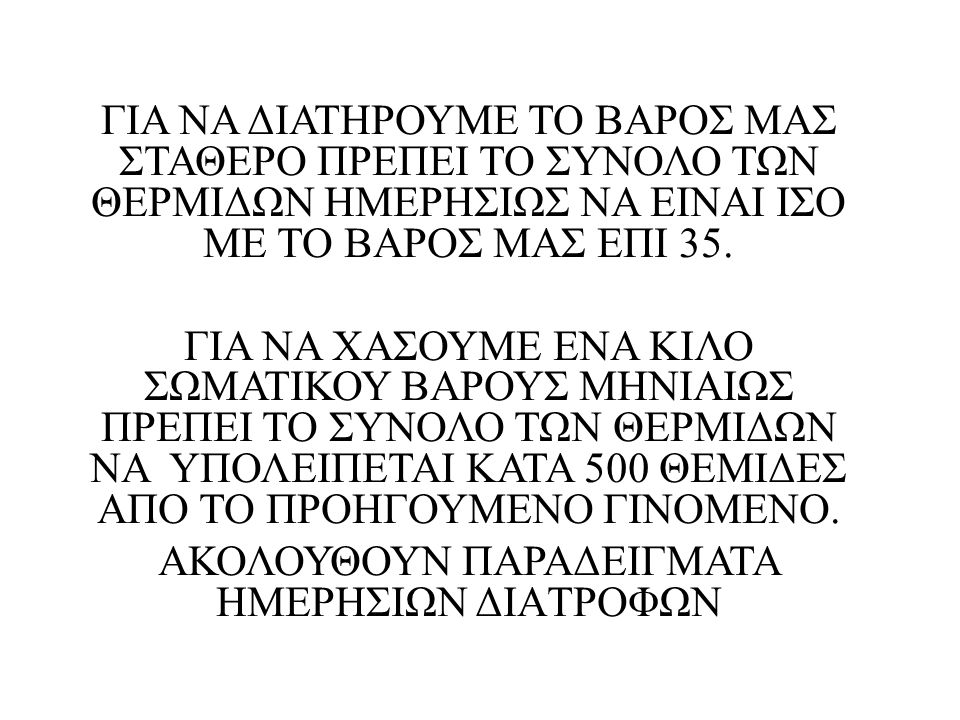 ΑΚΟΛΟΥΘΟΥΝ ΠΑΡΑΔΕΙΓΜΑΤΑ ΗΜΕΡΗΣΙΩΝ ΔΙΑTΡΟΦΩΝ