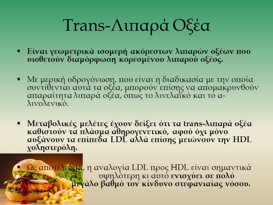 Trans-Λιπαρά Οξέα Είναι γεωμετρικά ισομερή ακόρεστων λιπαρών οξέων που υιοθετούν διαμόρφωση κορεσμένου λιπαρού οξέος.