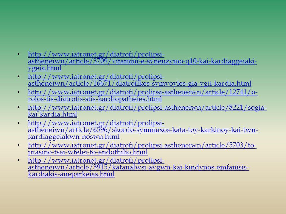 http://www.iatronet.gr/diatrofi/prolipsi-astheneiwn/article/3709/vitamini-e-synenzymo-q10-kai-kardiaggeiaki-ygeia.html