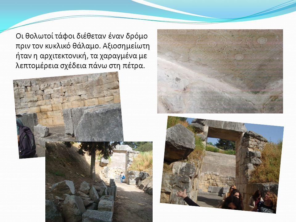 Οι θολωτοί τάφοι διέθεταν έναν δρόμο πριν τον κυκλικό θάλαμο
