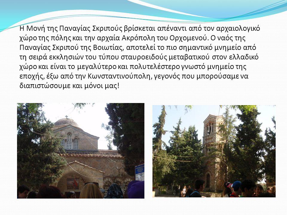 Η Μονή της Παναγίας Σκριπούς βρίσκεται απέναντι από τον αρχαιολογικό χώρο της πόλης και την αρχαία Ακρόπολη του Ορχομενού.
