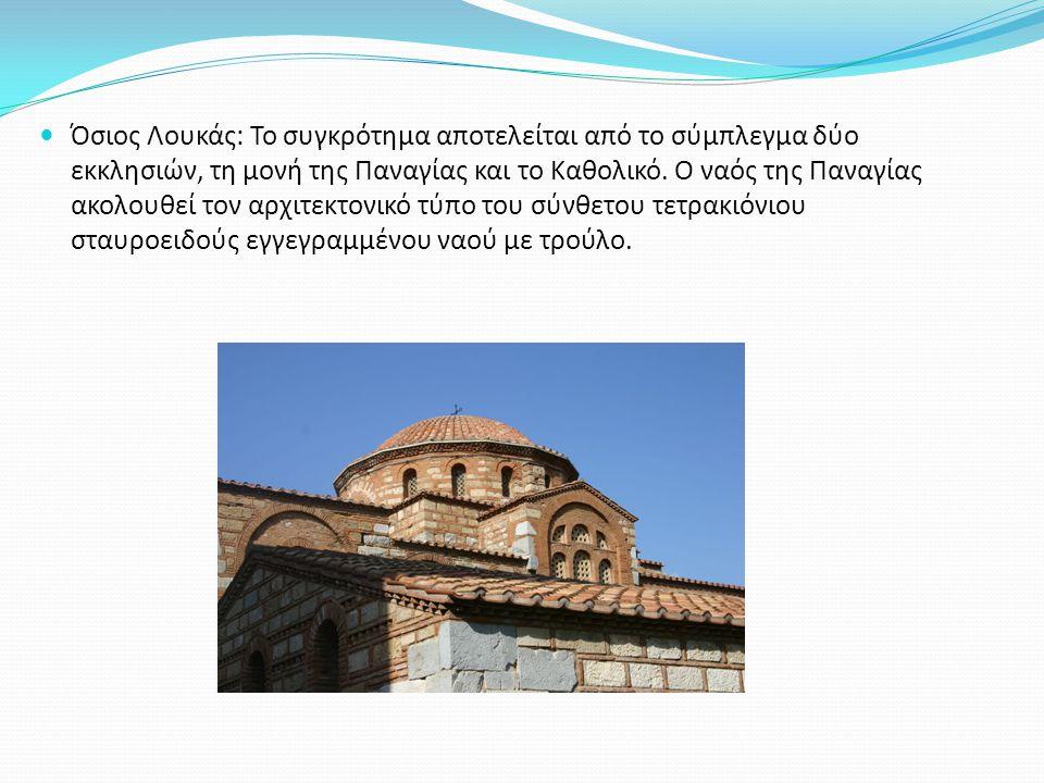 Όσιος Λουκάς: Το συγκρότημα αποτελείται από το σύμπλεγμα δύο εκκλησιών, τη μονή της Παναγίας και το Καθολικό.