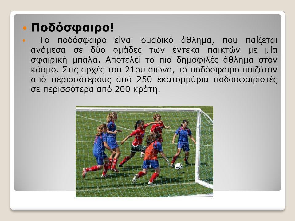 Ποδόσφαιρο!