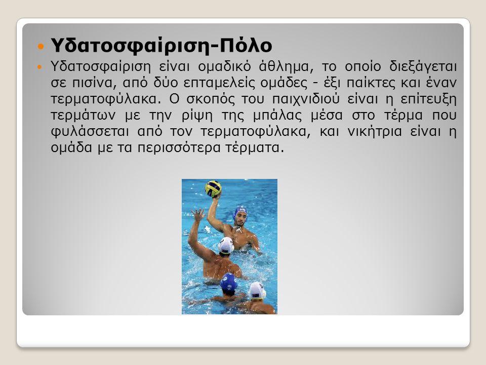 Υδατοσφαίριση-Πόλο