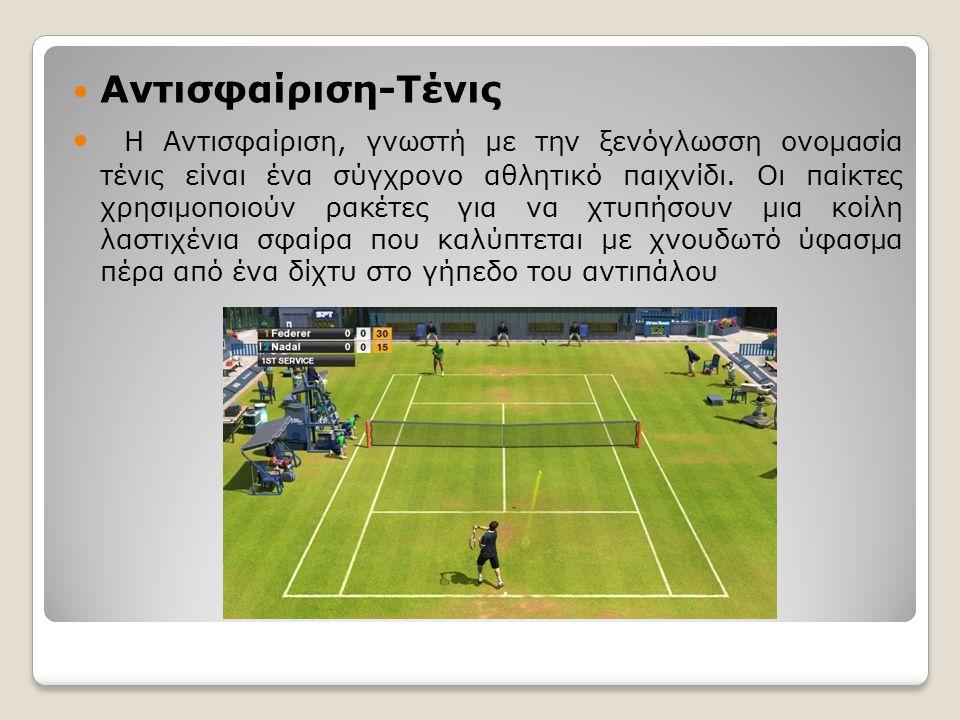 Αντισφαίριση-Τένις