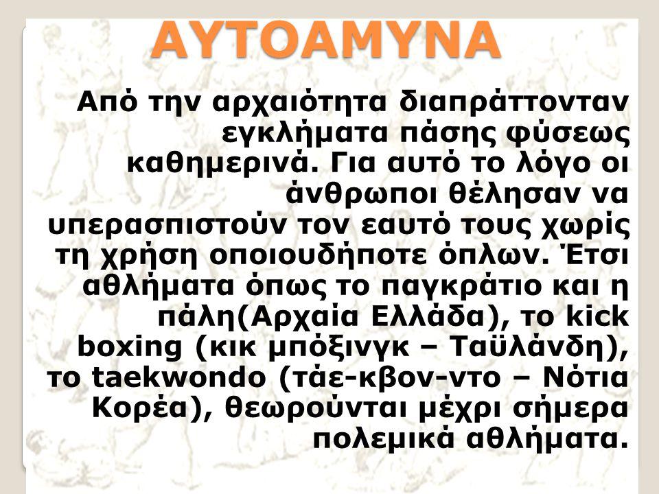 ΑΥΤΟΑΜΥΝΑ