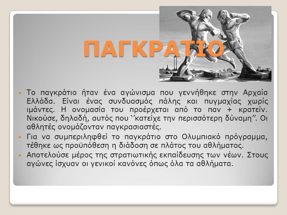 ΠΑΓΚΡΑΤΙΟ