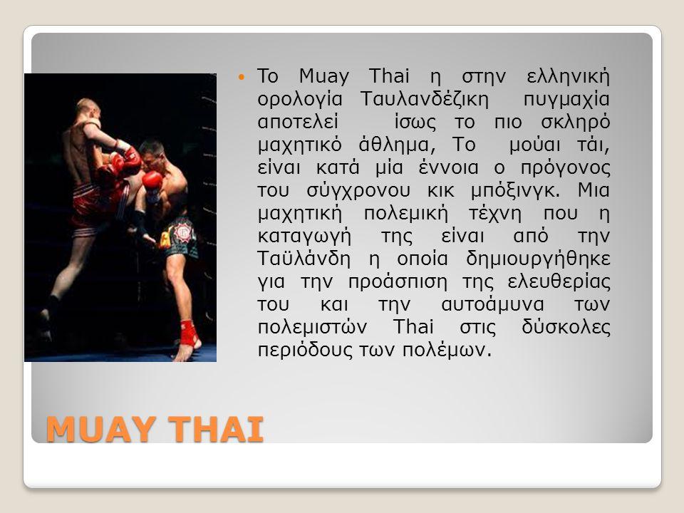 To Muay Thai η στην ελληνική ορολογία Ταυλανδέζικη πυγμαχία αποτελεί ίσως το πιο σκληρό μαχητικό άθλημα, Το μούαι τάι, είναι κατά μία έννοια ο πρόγονος του σύγχρονου κικ μπόξινγκ. Μια μαχητική πολεμική τέχνη που η καταγωγή της είναι από την Ταϋλάνδη η οποία δημιουργήθηκε για την προάσπιση της ελευθερίας του και την αυτοάμυνα των πολεμιστών Thai στις δύσκολες περιόδους των πολέμων.